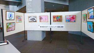 第3回絵画公募展